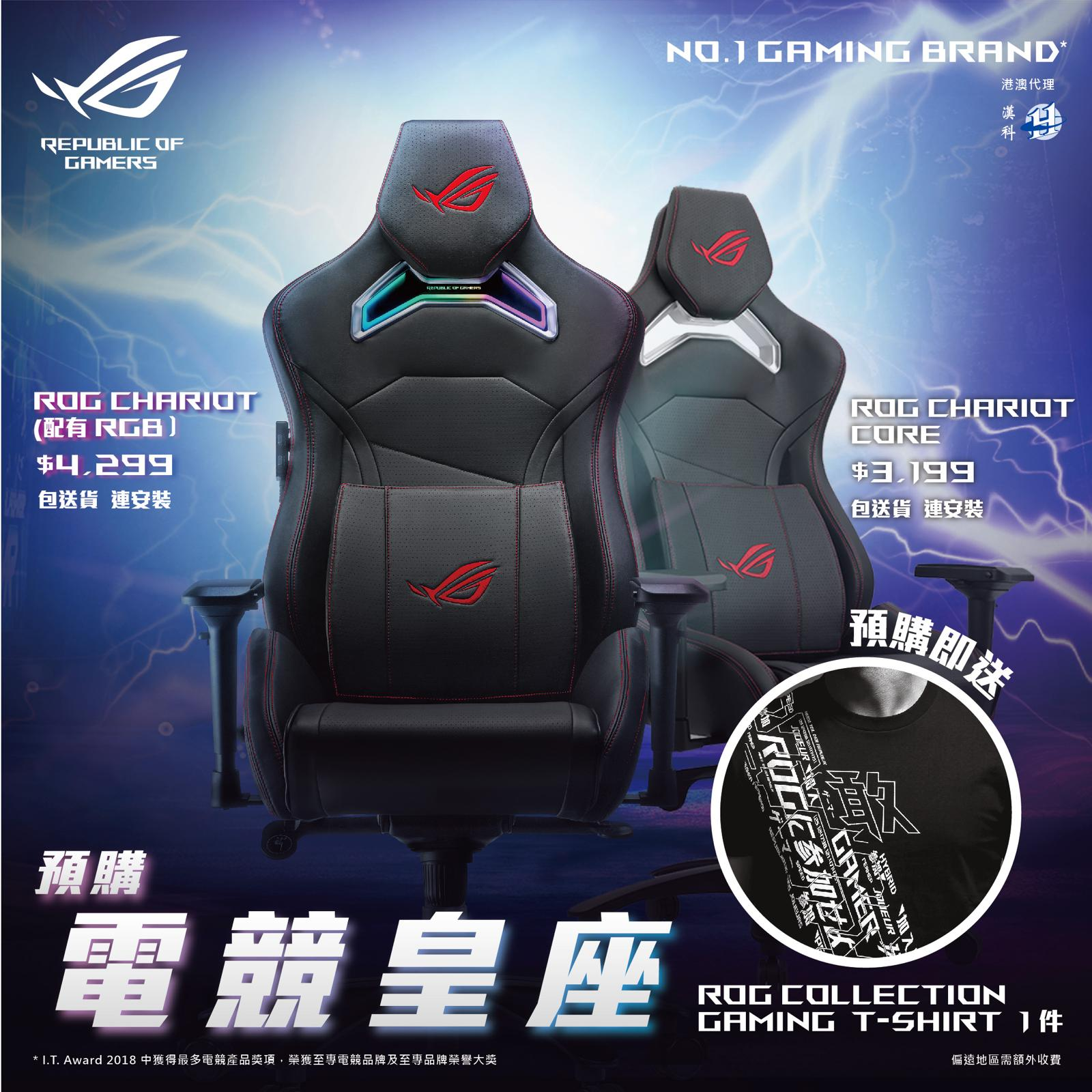 Asus 電競椅 ROG Chariot Core Gaming Chair